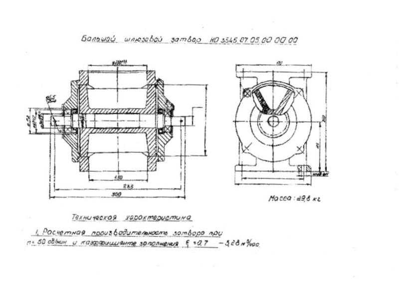 Шлюзовой затвор шу в Черняховск дробилка для яблок чертеж